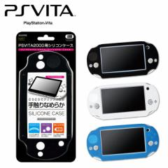 PlayStationVita(PCH-2000) PSVITA2000 ケース/カバー さらさらの手触り 柔軟性のあるシリコン素材 シリコンケース アローン ALG-V2SCM