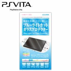 PlayStationVita(PCH-2000) PSVITA2000 保護フィルム ブルーライトカットガラスパネル アローン ALG-V2BLCG
