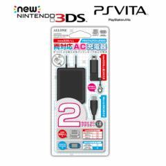newニンテンドー3DS/3DSLL/PSVITA(PCH-2000) 2WAY AC充電器 コンセントから直接充電可能 アローン ALG-2WACK
