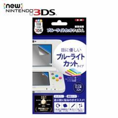 newニンテンドー3DS 保護フィルム ブルーライトカットフィルム アローン ALG-3DSBF