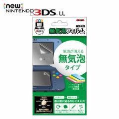 newニンテンドー3DSLL 保護フィルム 無気泡フィルム アローン ALG-3DSLMF