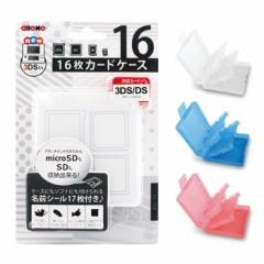 newニンテンドー3DS/3DSLL カードケース16枚 3DSのソフトをコンパクトに収納 お名前シール付 アローン ALG-N3D16