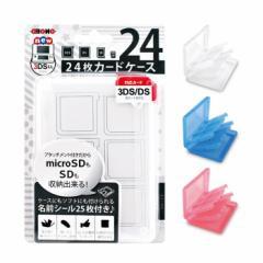 newニンテンドー3DS/3DSLL カードケース24枚 3DSのソフトをコンパクトに収納 お名前シール付 アローン ALG-N3D24