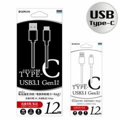 とにかく速い!スイスイ高速!快適充電/通信ケーブル スマホ用 USB A to Type-C(USB 3.1 Gen1) ケーブル 1.2m LEPLUS LP-TC120