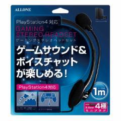 プレイステーション4 PS4 ゲーミングヘッドセット ゲームサウンド&ボイスチャットが楽しめる ケーブル長1m ブラック アローン ALG-GAHES