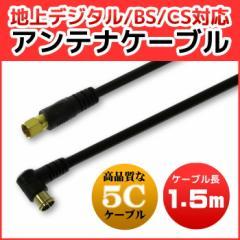 テレビアンテナケーブル 1.5m S-5C-FB 同軸ケーブル 地デジ/BS/CS対応 F型(ネジ式)&L型(差込式) 5C うぃすたりあ GRB-ANT5C150
