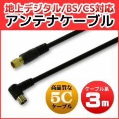 テレビアンテナケーブル 3m S-5C-FB 同軸ケーブル 地デジ/BS/CS対応 F型(ネジ式)&L型(差込式) 5C うぃすたりあ GRB-ANT5C300