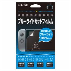 ニンテンドー スイッチ 保護フィルム Nintendo Switch専用 液晶保護フィルム 本体用 ブルーライトカットタイプ アローン ALG-NSBLCF