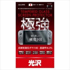 ニンテンドー スイッチ 保護フィルム Nintendo Switch専用 液晶保護フィルム 本体用 光沢ガラスフィルム 0.33mm アローン ALG-NSKGF3