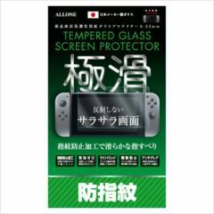 ニンテンドー スイッチ 保護フィルム Nintendo Switch専用 液晶保護フィルム 本体用 防指紋反射防止ガラスフィルム アローン ALG-NSBGF3