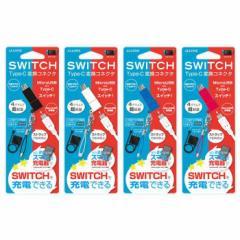 ニンテンドー スイッチ Nintendo Switch Type-C変換コネクタ microUSBをType-Cに変換 スマホの充電器でスイッチを充電 アローン ALG-NSHC