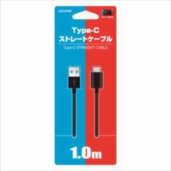 ニンテンドー スイッチ 充電ケーブル Nintendo Switch専用 Type-Cストレートケーブル 1メートル アローン ALG-TCTSC1