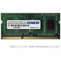 Mac対応 DDR3L-1866 SO-DIMM 8GB ADTEC ADM14900N-L8G