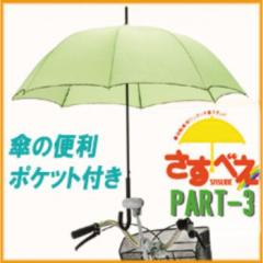 ワンタッチ自転車用傘スタンド 傘の便利ポケット付き さすべえ PART-3 黒 株式会社ユナイト a325-BK