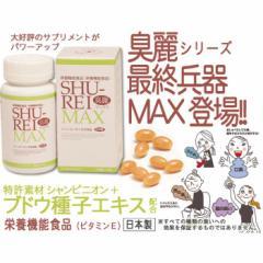 お腹にやさしく、息リフレッシュ! 臭麗MAX ボトルタイプ プラセス製薬 B261
