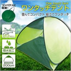 ワンタッチテント グリーン SIS OET-200-GR