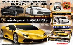 RC Lamborghini Huracan LP610-4 flat イエロー ピーナッツクラブ AHR1738AA