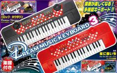ドリームミュージックキーボード3 レッド ピーナッツクラブ AH9569AA