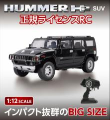 RC 1/12 HUMMER H2 SUV ブラック ピーナッツクラブ KK-00329BK