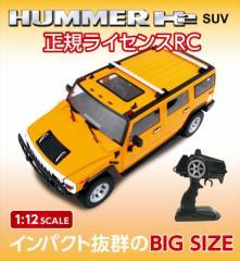 RC 1/12 HUMMER H2 SUV イエロー ピーナッツクラブ KK-00329YL
