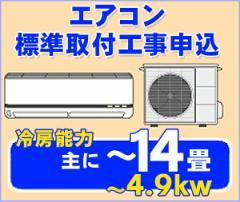 エアコン標準取付工事(主に14畳(4.0kw)までエアコン標準取付工事(〜14畳)   air-kouji1