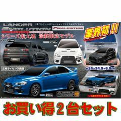 RC ランサーエボリューション ファイナルエディション2 ブルー・ブラック 2台セット 4573468810123 4573468810109
