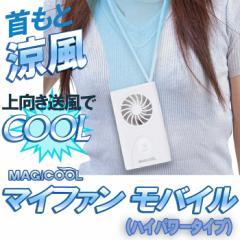 携帯型 首かけ 扇風機 首掛け扇風機 首もとに風を送るパーソナル扇風機 マイファンモバイル ハイパワー 大作商事 DMFM-W1