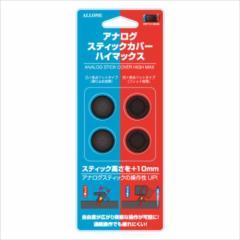 ニンテンドー スイッチ Nintendo Switch用 アナログスティックカバー ハイマックス アローン ALG-NSASHM