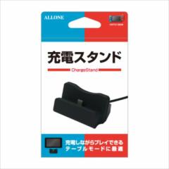 ニンテンドー スイッチ Nintendo Switch用 充電スタンド アローン ALG-NSCSK