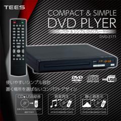 コンパクト&シンプルDVDプレーヤー 使いやすいシンプル設計 置く場所を選ばないコンパクトデザイン TEES DVD-2171
