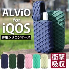 アイコス ケース ALVIO for iQOS 専用シリコンケース 衝撃吸収 アイコス カバー ホルダー 全面保護 シリコン 電子タバコ