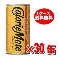 ★送料無料★カロリーメイト カフェオレ味 200ml×30本
