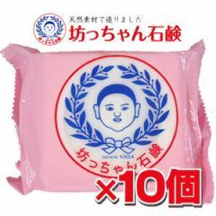 ★10個セット★畑惣商店 坊っちゃん石鹸 釜出し一番 175g×10個