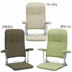 ▼【送料無料】【代引不可】折りたたみ座椅子【MT】【TD】ブラウン ベージュ グリーン YS-1046(座椅子 座いす フロアチェア 折りたたみ