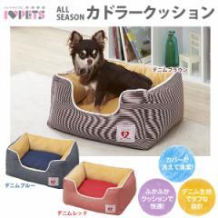 オールシーズン カドラークッション【犬用ベッド/猫用ベッド/ペット ベッド】【犬用品/猫用品/ペット用品】