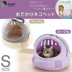 リッチェル コロル おでかけネコベッド S【キャリーバッグ・キャリーバック】【キャットハウス/ベッド/猫用ハウス】