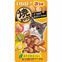 いなば 焼ミックス3つの味 かつお節・ほたて・いか風味 25g 【猫 おやつ/キャットフード/猫用おやつ/猫のおやつ/猫のオヤツ】