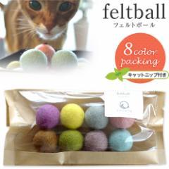 コロコロボール 8カラーパック キャットニップの香り付き 【猫 おもちゃ/猫のおもちゃ・猫用おもちゃ/ボール】【猫用品】