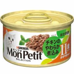モンプチセレクション 1P 11歳以上用かがやきサポートチキンのやわらか煮込み 85g 【ウェットフード/高齢猫用/キャットフード】