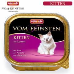 アニモンダ 猫 キャットフード フォムファインステン 仔猫 鶏肉と子羊肉 100g 【Animonda/ウェットフード/猫用/キャットフード】
