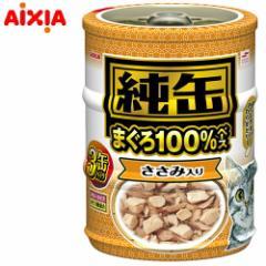 アイシア 純缶ミニ3P ささみ入り 65gX3 【ウェットフード・猫缶/キャットフード/ペットフード】【猫用品/ペット用品】