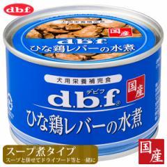 デビフペット ひな鶏レバーの水煮 150g【デビフ(d.b.f・dbf)/ドッグフード/ウェットフード・犬の缶詰・缶/ペットフード/ドックフード】