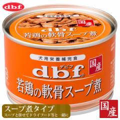 デビフペット 若鶏の軟骨スープ煮 150g【デビフ(d.b.f・dbf)/ドッグフード/ウェットフード・犬の缶詰・缶/ペットフード/ドックフード】