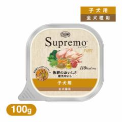 ニュートロ シュプレモ 子犬用 トレイ 100g 【ドッグフード/ウェットフード/子犬用(パピー・幼犬用)】