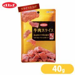 デビフ 牛肉スライス 40g【デビフ(d.b.f・dbf)/ドッグフード/犬用おやつ/犬のおやつ・犬のオヤツ・いぬのおやつ/ドックフード】