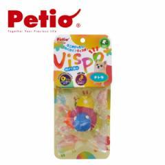 ペティオ ヴィスポラテックス テトラ 【犬のおもちゃ/犬用おもちゃ】【犬用品/ペット用品・ペットグッズ/オモチャ】【bulk】
