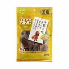 友人 新鮮砂肝ソフト 130g 【ドッグフード/犬用おやつ/犬のおやつ・いぬのおやつ/】【犬用品・犬/ペット用品・ペットグッズ】【bulk】