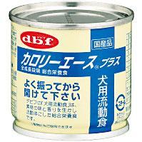 デビフ カロリーエースプラス(犬用流動食) 缶詰 85g 【デビフ(d.b.f・dbf)/ドッグフード/ウェットフード・犬の缶詰・缶】