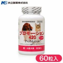 共立製薬 プローモション420 60錠 【ドッグフード/キャットフード/サプリメント】【犬用サプリメント/猫用サプリメント】