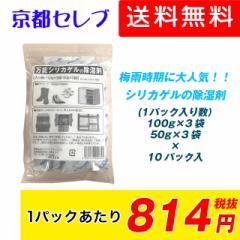 ●代引き不可 送料無料 オアシスプランニング 万能シリカゲルの除湿剤(100g×3袋 50g×3袋)×10袋入 03170
